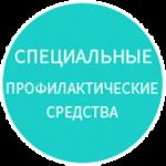 Icon Специальные средства